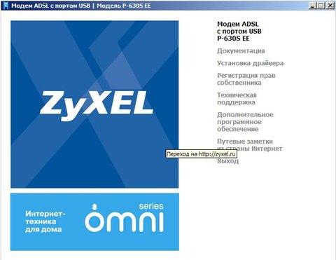 Установка Драйвера Zyxel 630